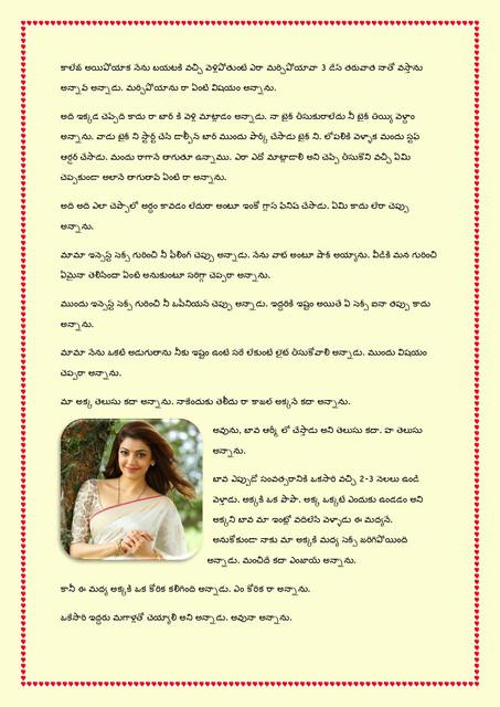 Family-katha-chitram06-page-0012