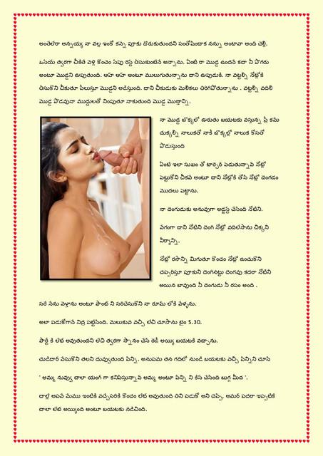 Family-katha-chitram03-page-0012
