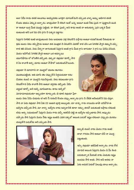 Family-katha-chitram10-page-0006