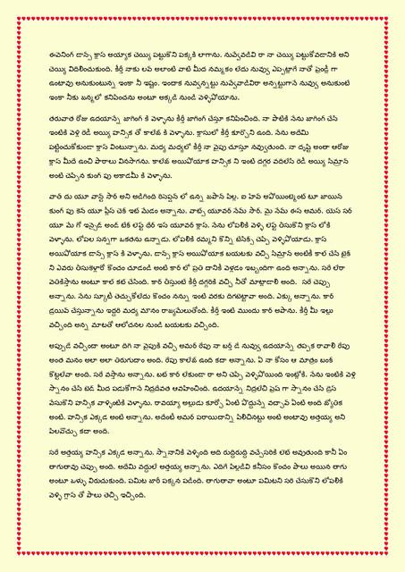 Family-katha-chitram10-page-0012