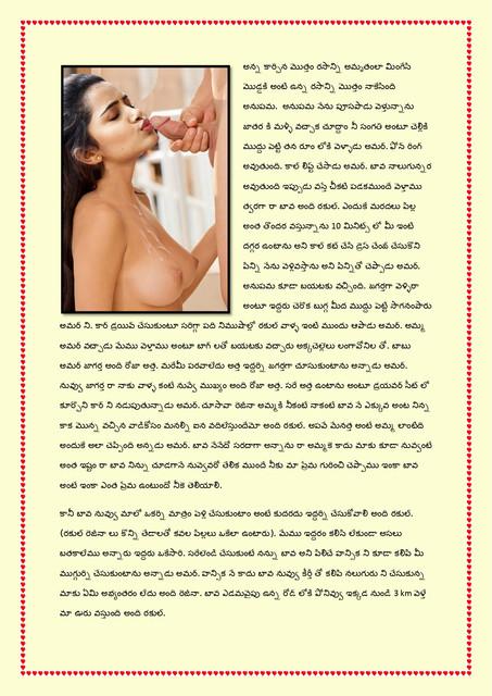 Family-katha-chitram12-page-0012