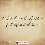 Kar Jahan Hamen Bhi Bahut The Safar Ki Sham Seekhly