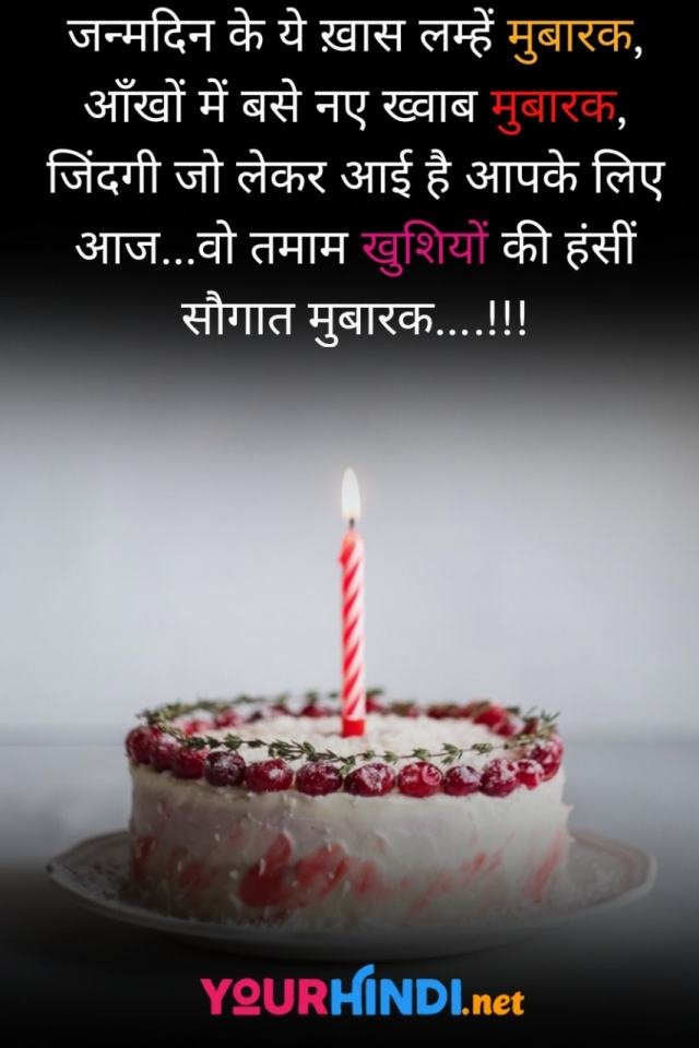 Happy Birthday Quotes In Hindi For Best Friend