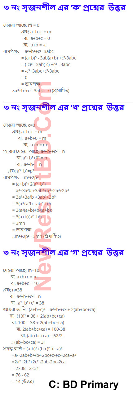 Class 9 4th Week Math Solution Of Question No. 3