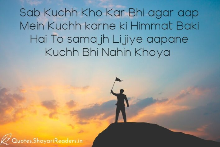 Inspirational Quotes In the Hindi Language