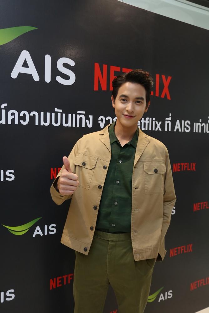 AIS-Netflix-2
