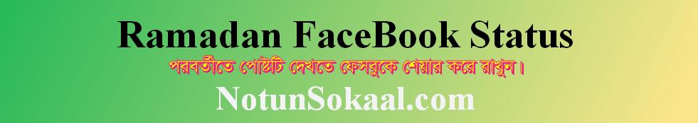 ramadan-facebook-status