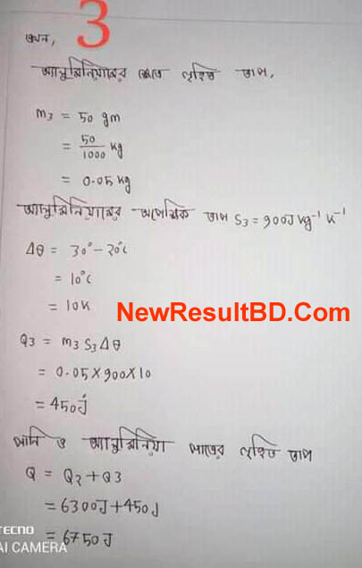 Class 9 Physics 6th Week Assignment Answer