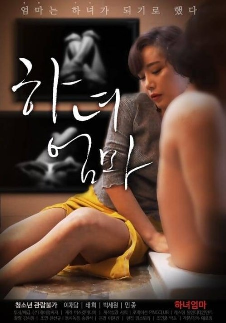 18+ Housemaid Mom (2020) Korean Movie 720p HDRip 550MB Download