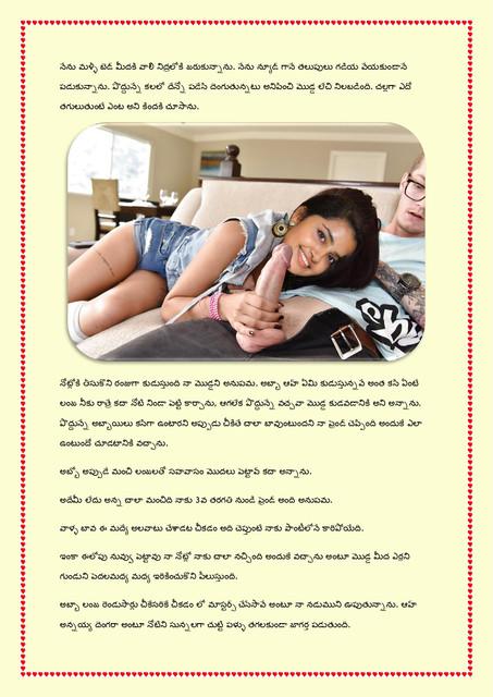 Family-katha-chitram03-page-0006