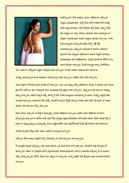 Family-katha-chitram06-page-0011
