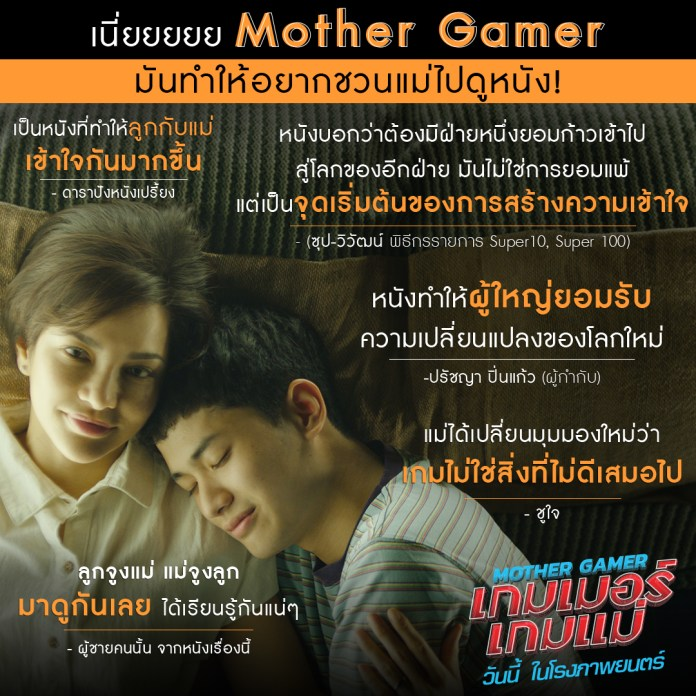 review-Mother-Gamer-3
