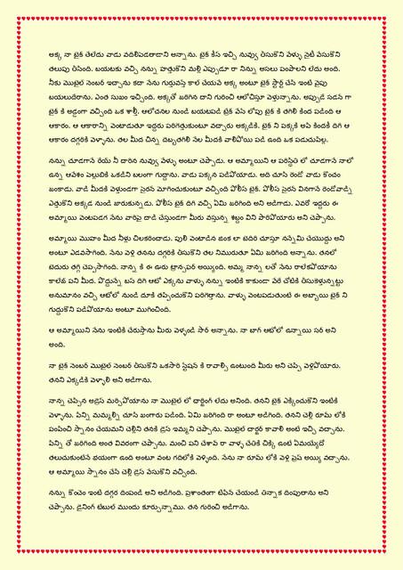 Family-katha-chitram07-page-0016