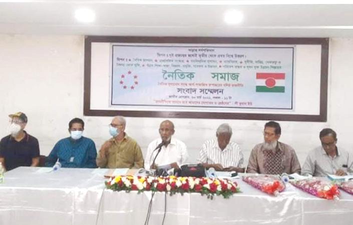 'নৈতিক সমাজ' নামে নতুন রাজনৈতিক দল ঘোষণা