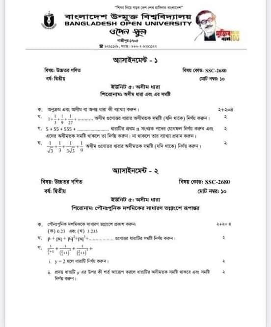 Bangladesh Open University BOU SSC Assignment Answer 2021 Pdf download 57