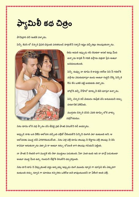 Family-katha-chitram03-page-0001