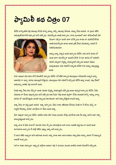 Family-katha-chitram07-page-0001