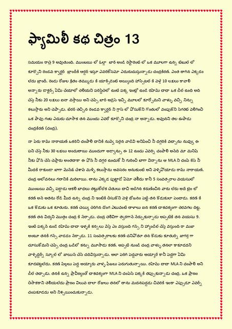 Family-katha-chitram13-page-0001