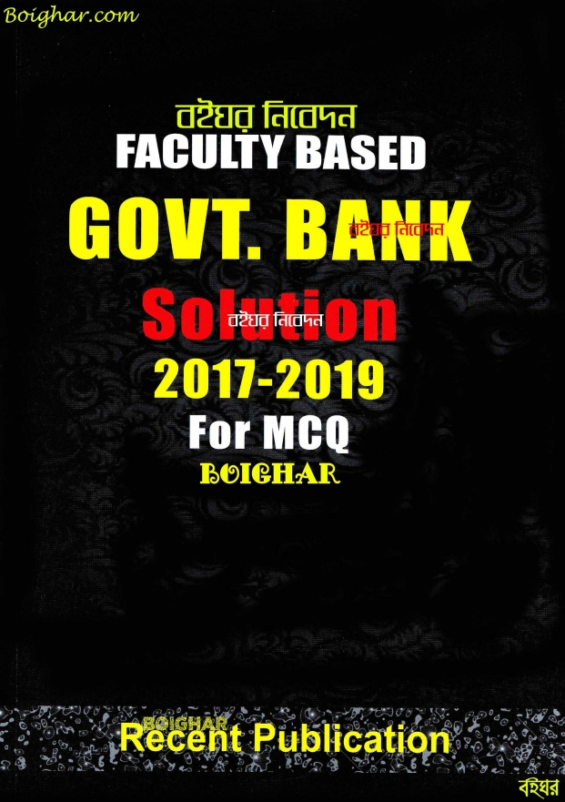 Faculty-Based-Govt-Bank-Solution-For-MCQ-2017-2019-BDNiyog-Com-Copy-1