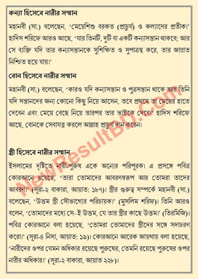 HSC Islam Shikkha 7th Week Assignment 2021 Answer এইচএসসি ইসলাম শিক্ষা সপ্তম সপ্তাহের অ্যাসাইনমেন্ট ২০২১ 5