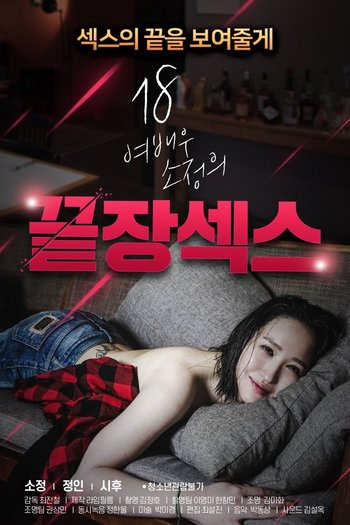 A-dangerous-woman-who-only-aims-for-objects-2021-Korean-Movie-720p-HDRip-Download
