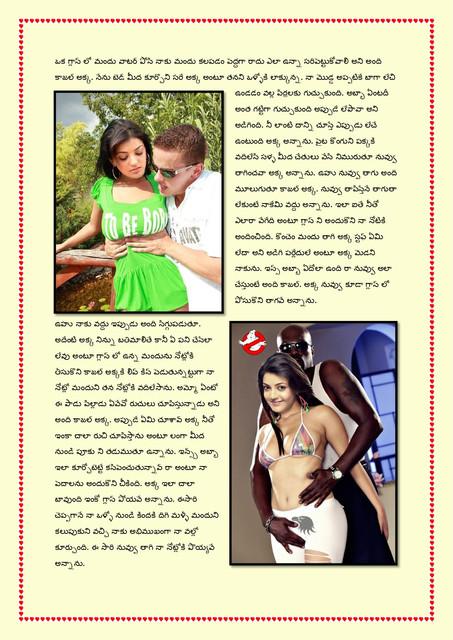 Family-katha-chitram07-page-0002