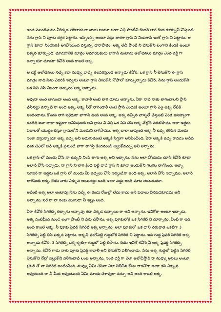 Family-katha-chitram08-page-0010