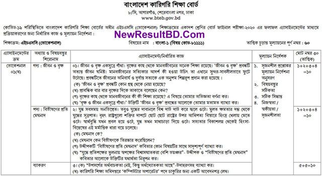 HSC Vocational Bangla Assignment 2