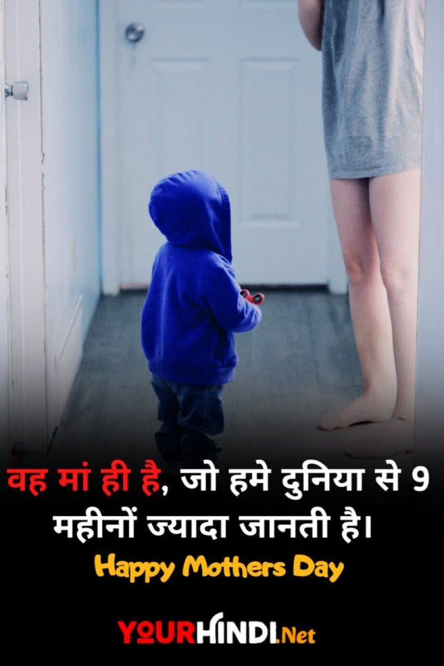 Lovely Mother's Day Quotes in Hindi