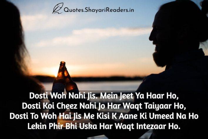 50+ Short and Cute Friendship Quotes in Hindi - फ्रेंडशिप कोट्स हिंदी में