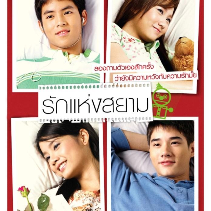 Love-of-Siam-1
