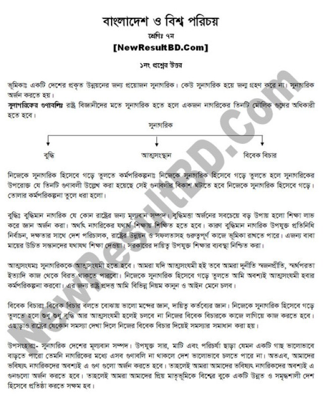 Class-7-4th-Week-Bangladesh-Global-Identity-Assignment-Solution-1