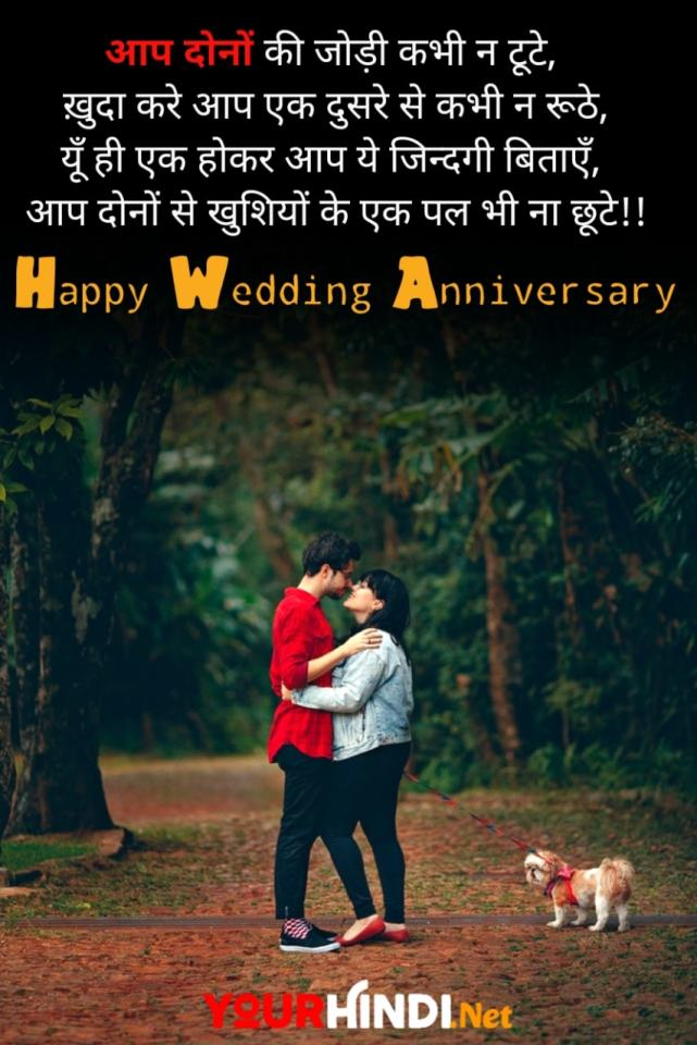 marriage anniversary wishes in hindi song