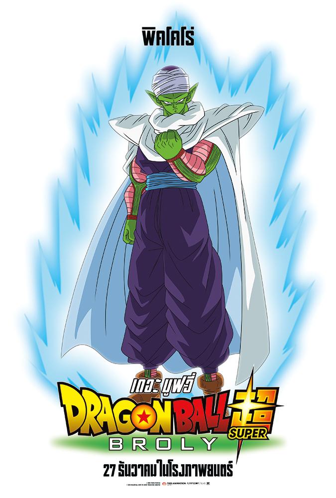 DBSB-1-Sht-Character-Art-Piccolo