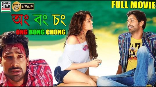 Ong Bong Chong 2020 Bengali Dubbed 720p HDRip 900MB DL