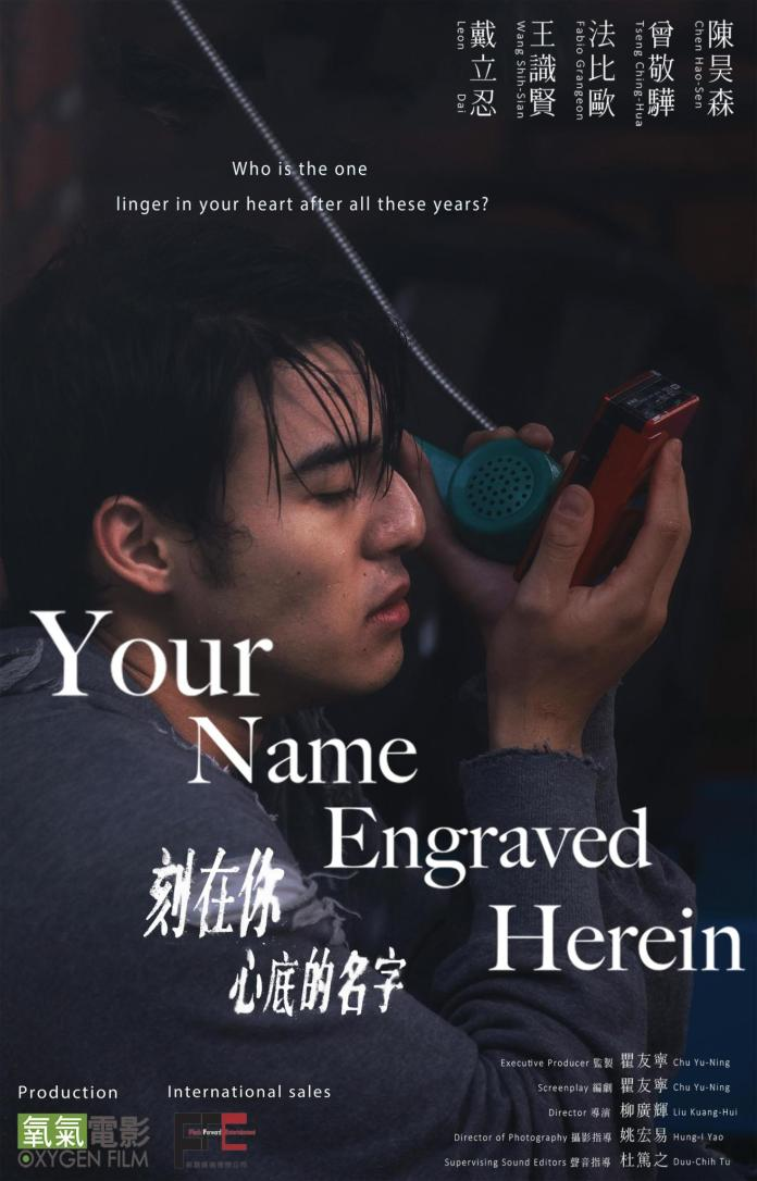 Your-Name-Engraved-Herein-3