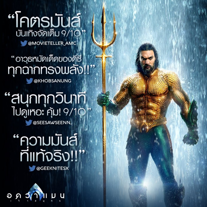 AQUAMAN-Review-4-Reviews