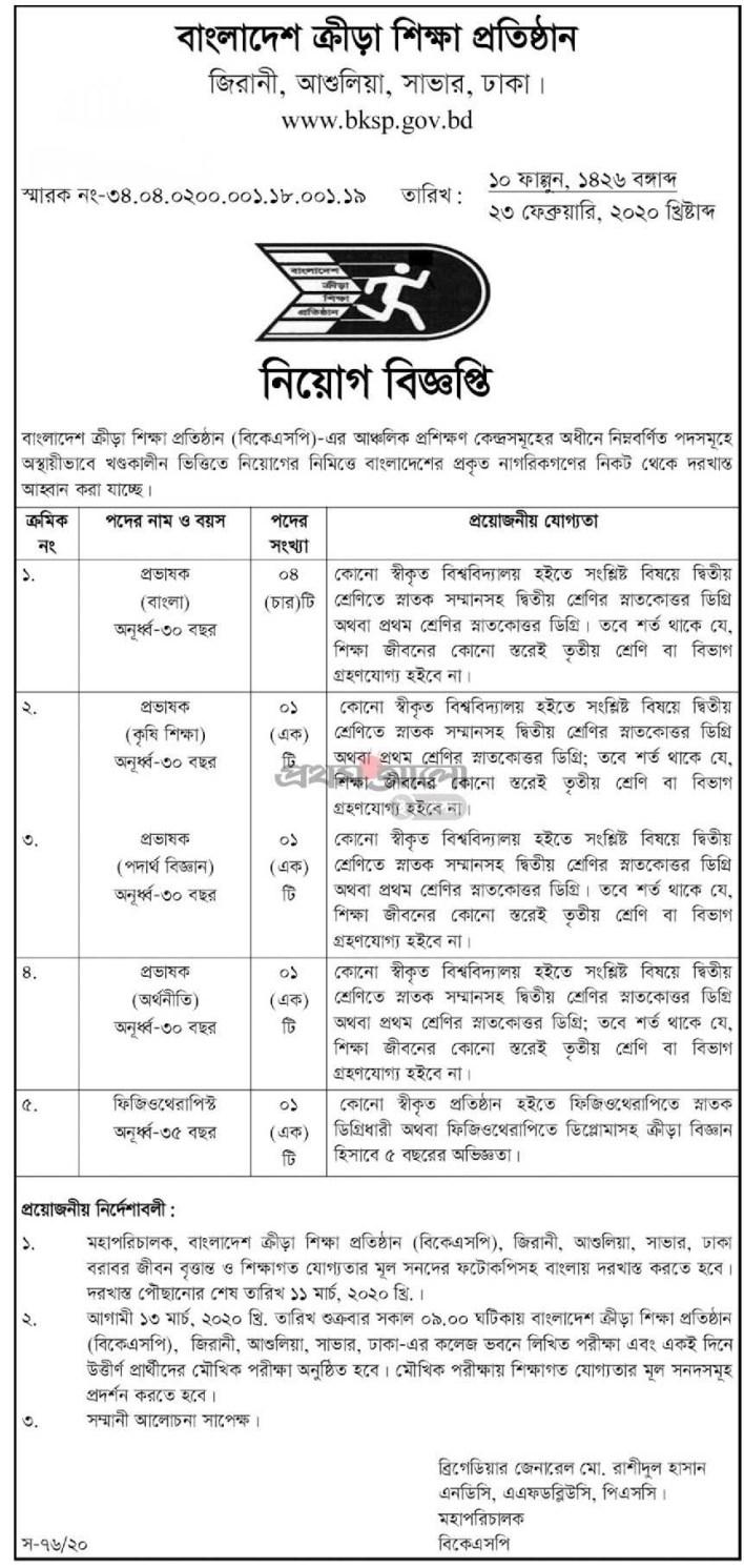 BKSP-Job-Circular-2020