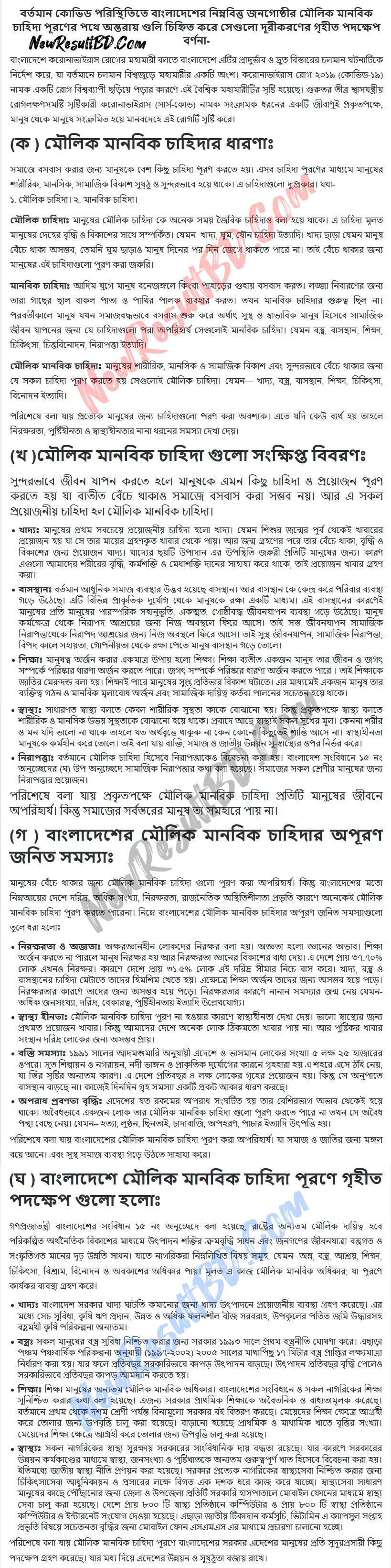 HSC Social Work Assignment Answer for 5th, 3rd week of HSC-2021 candidate 5