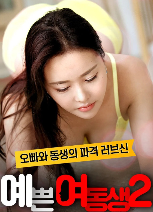 18+ Pretty Young Sister 2 2020 Korean Movie 720p HDRip 500MB Download