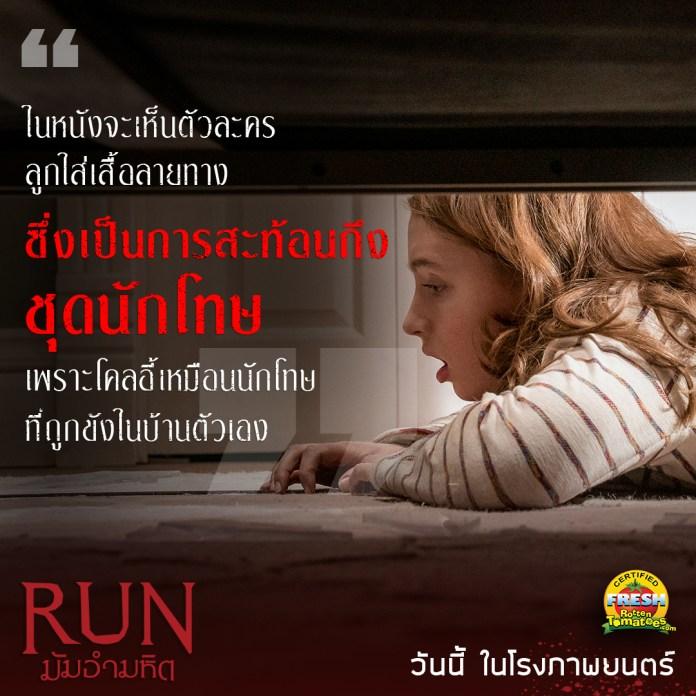 RUN-info-1