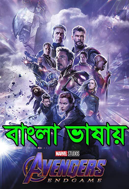 Avengers Endgame 2020 Bangla Dubbed Movie 720p ORG BluRay 800MB x264 MKV
