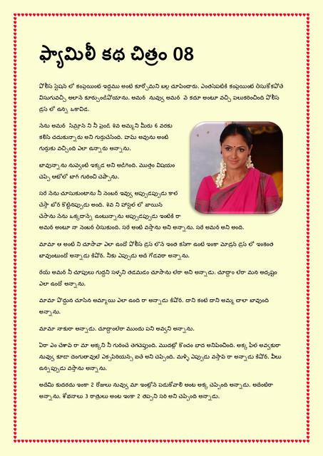 Family-katha-chitram08-page-0001