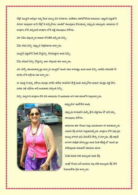 Family-katha-chitram03-page-0007
