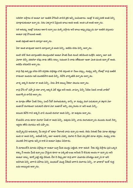 Family-katha-chitram08-page-0002