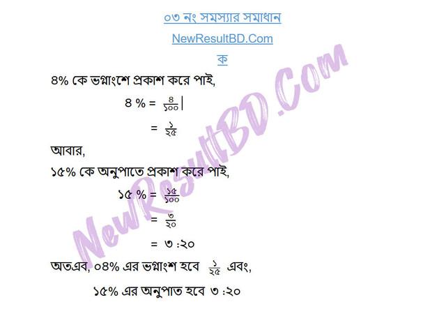 Class 6 Mathematics Assignment Answer 2021 PDF Download 13th Week 1