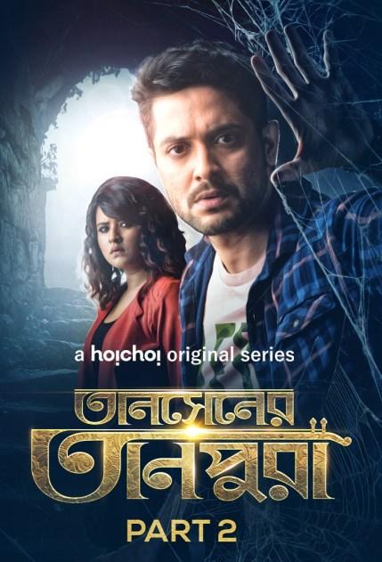 Tansener Tanpura Part 2 2020 Bengali Hoichoi Original Complete Web Series HDRip ESubs 720p Download