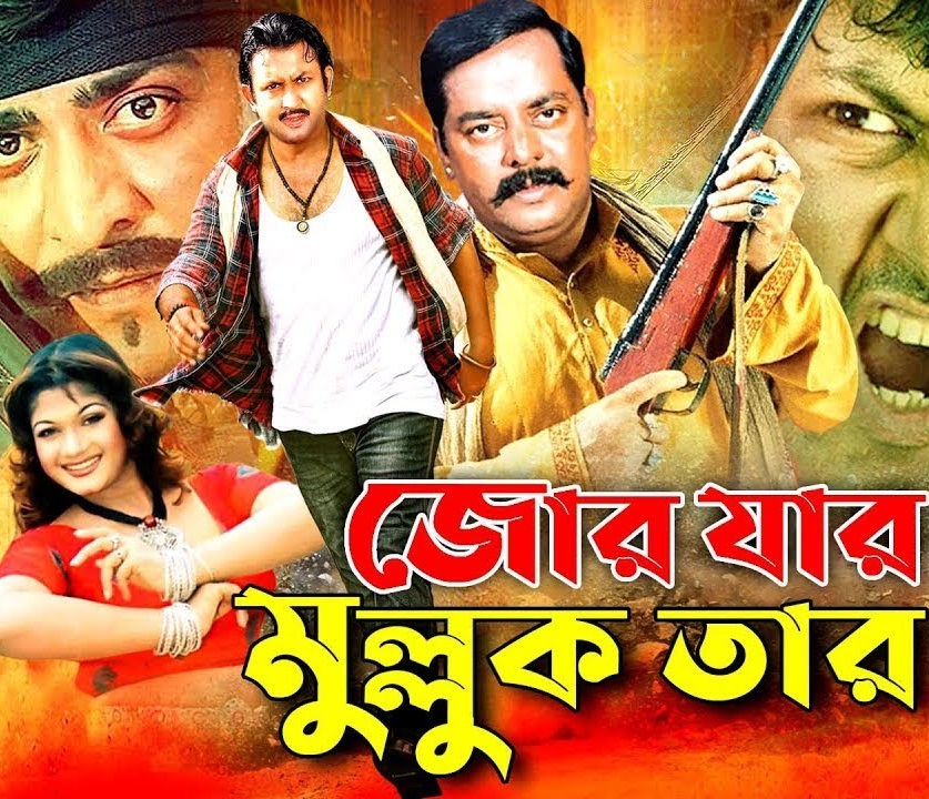 Jor Jar Mullok Tar 2021 Bangla Hot Movie 720p HDRip 700MB Download