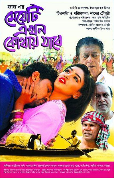 Meyeti Ekhon Kothay Jabe (2020) Bengali Movie 720p 480p HDRip Download