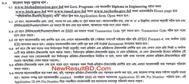Apply Online BTEB Polytechnic Admission